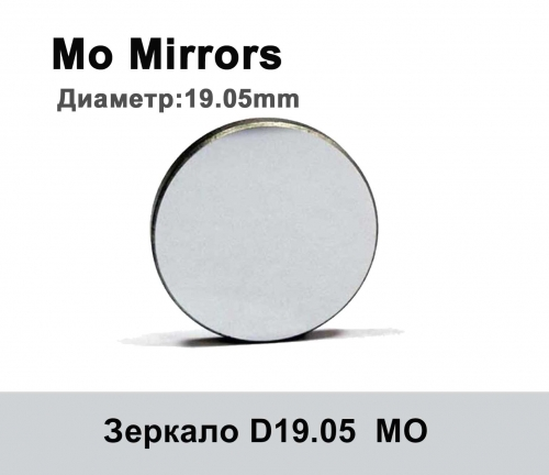 Зеркало D=19.05 mo 3mm
